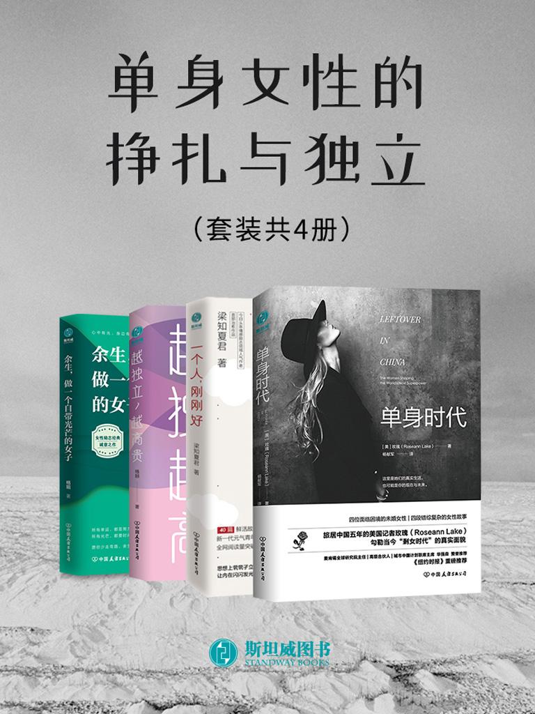 單身女性的掙扎與獨立(套裝共4冊)