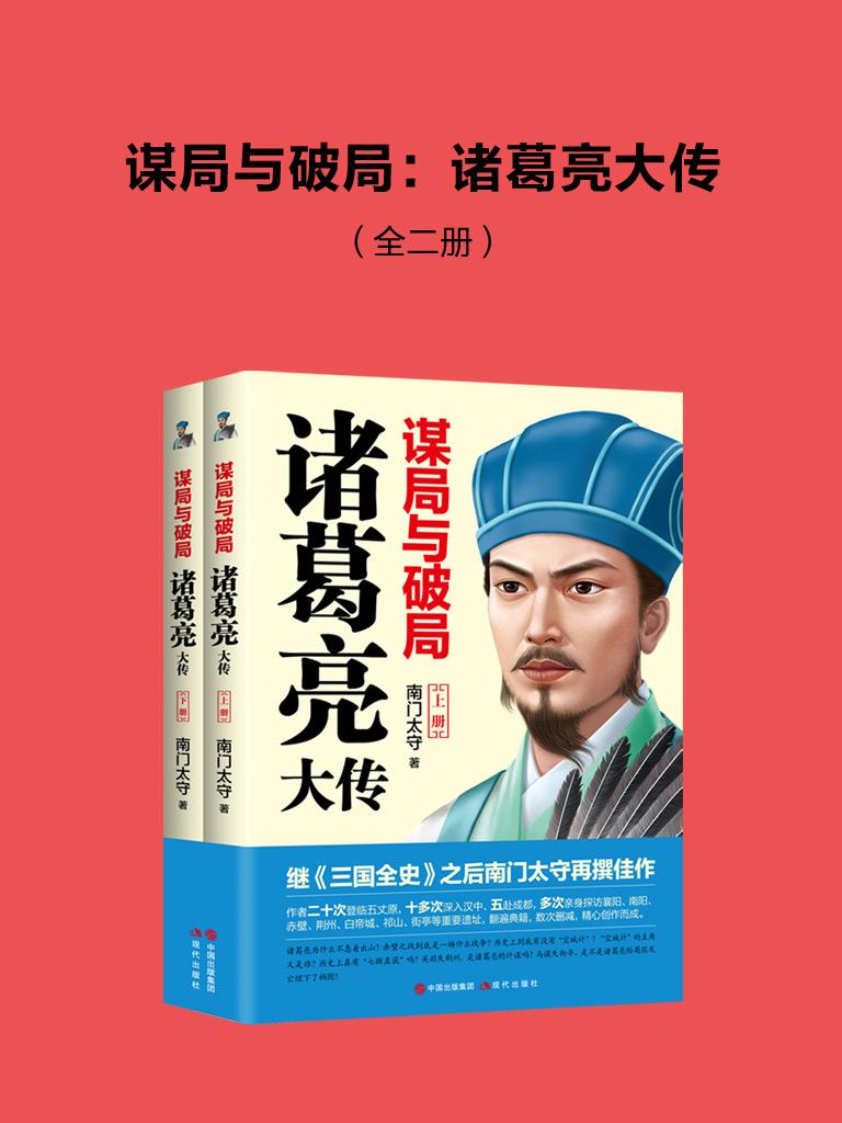 谋局与破局:诸葛亮大传(全二册)