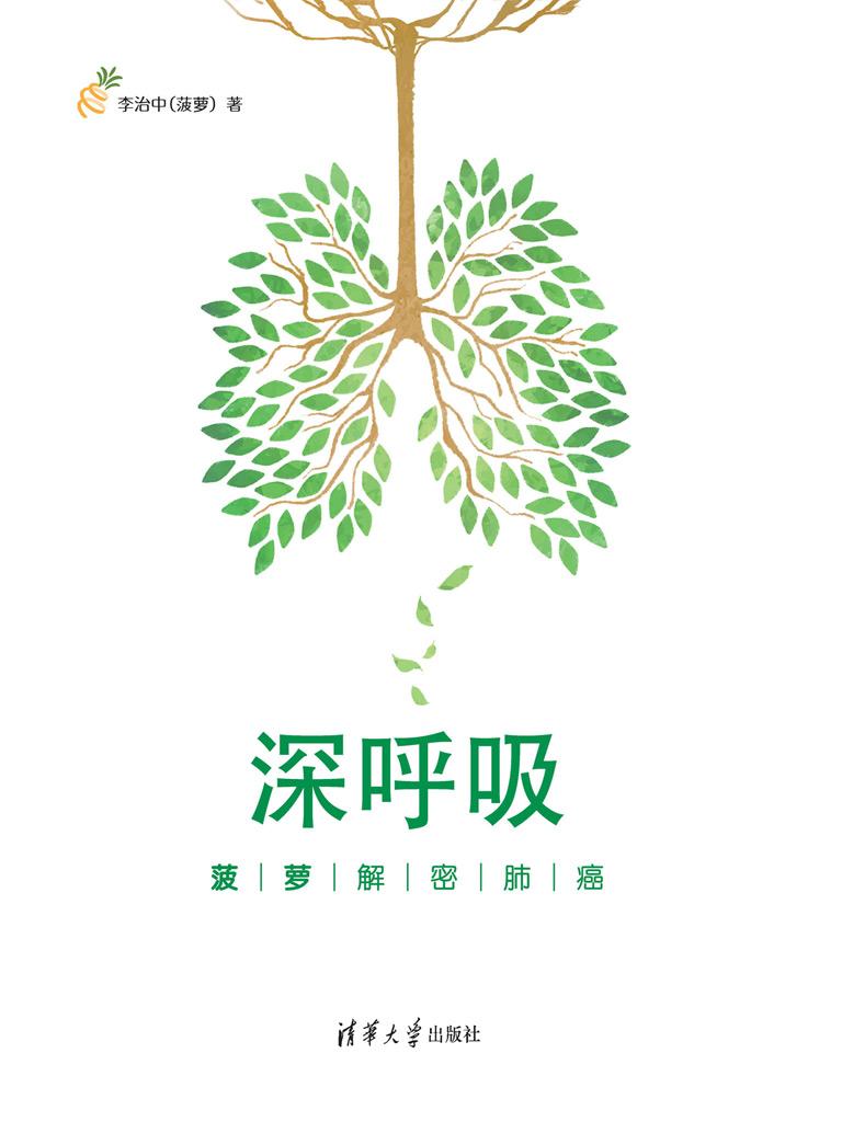 深呼吸:菠蘿解密肺癌