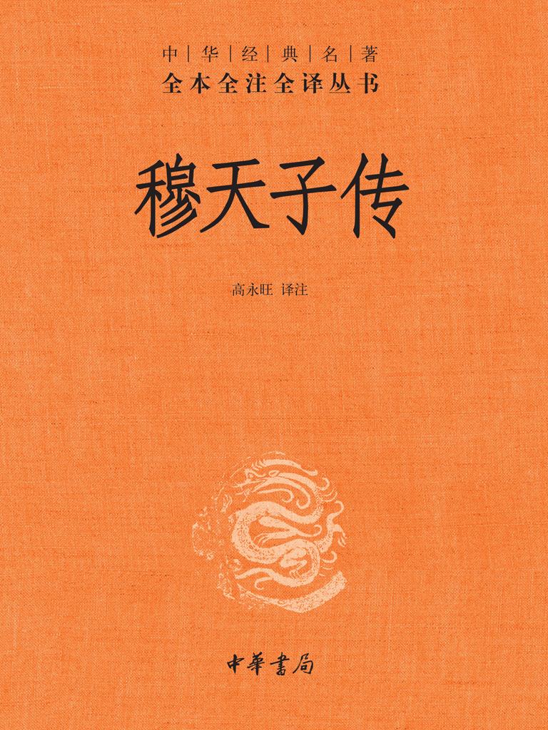 穆天子传(中华经典名著全本全注全译)