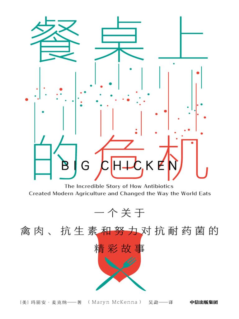 餐桌上的危机:一个关于禽肉、抗生素和努力对抗耐药菌的精彩故事