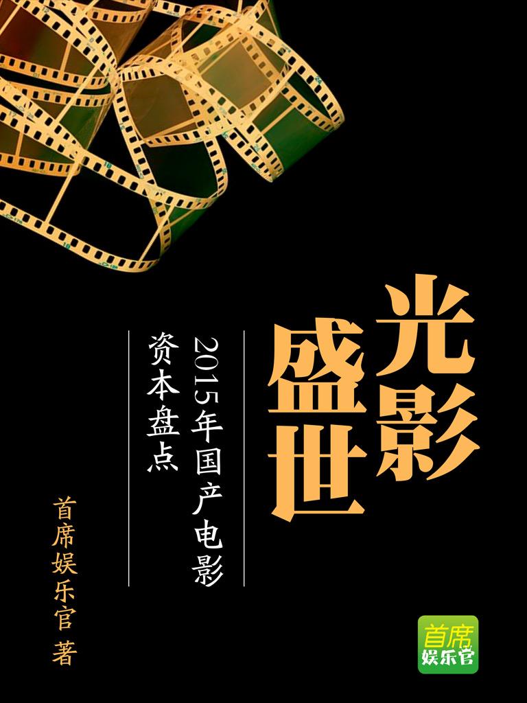 光影盛世:2015年国产电影资本盘点