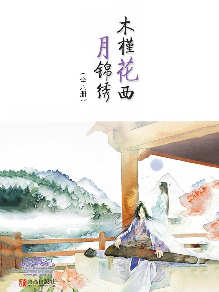 木槿花西月锦绣(全六册)