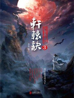 轩辕诀 3:龙图骇世