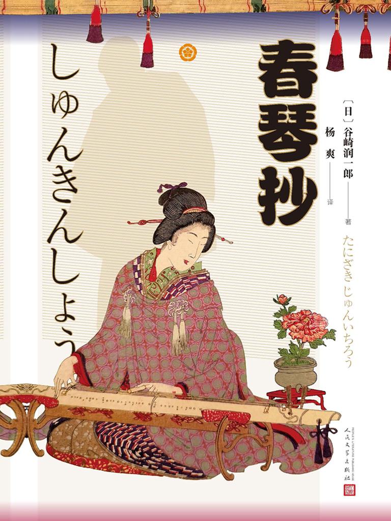春琴抄(人民文学版)