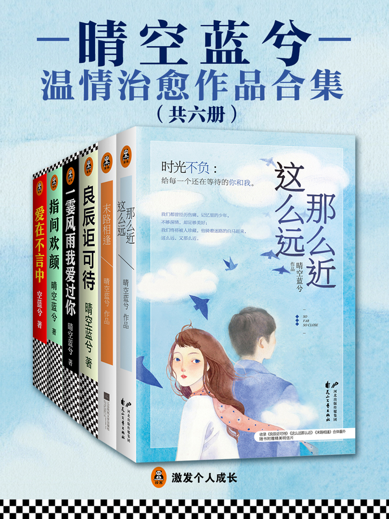 晴空蓝兮温情治愈作品合集(共六册)