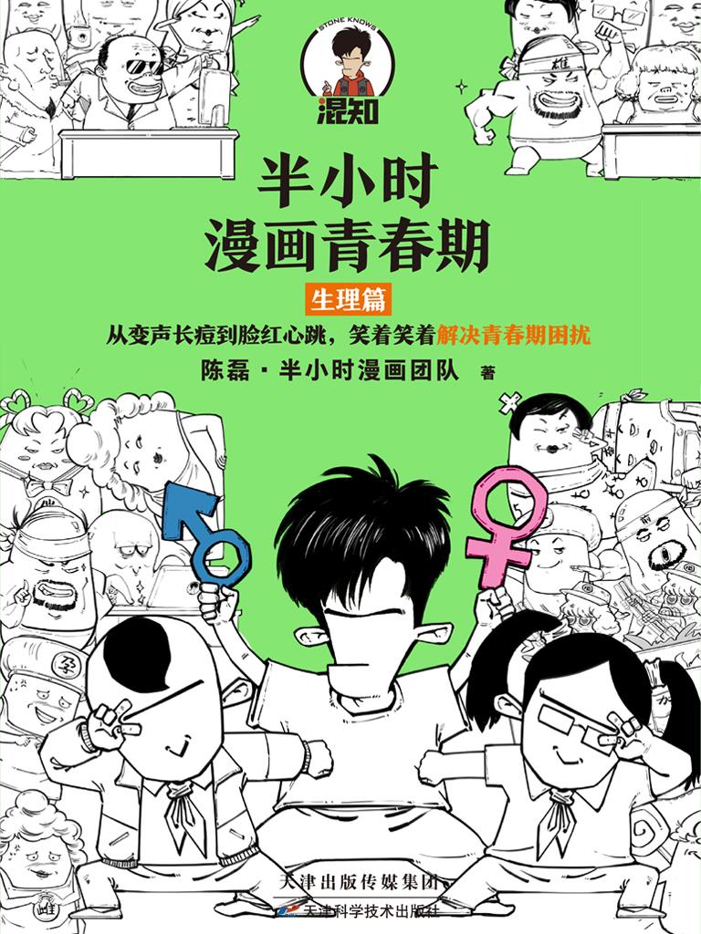 半小时漫画青春期:生理篇
