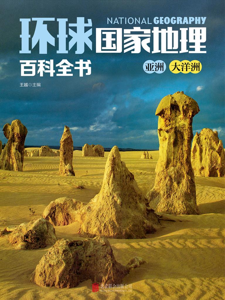 环球国家地理百科全书:亚洲、大洋洲