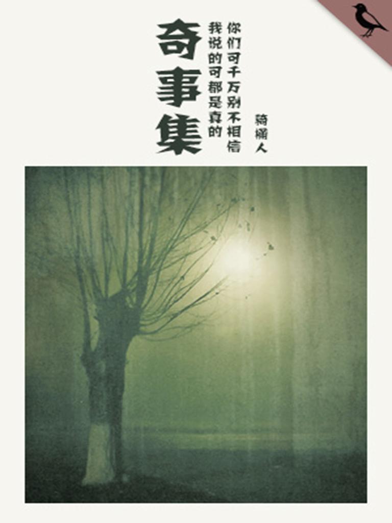 奇事集(千种豆瓣高分原创作品·短故事)