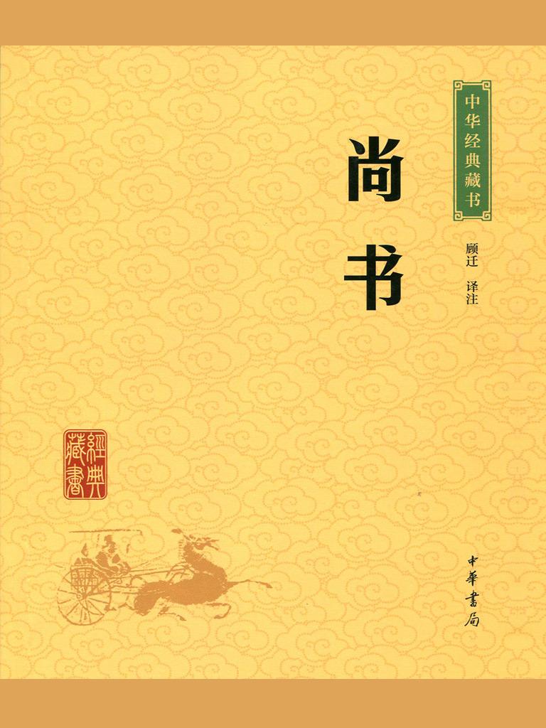尚书(中华经典藏书 升级版)