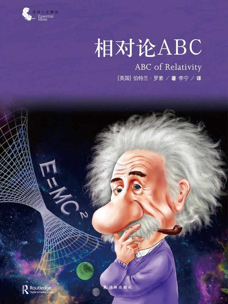 相对论ABC(译林人文精选)