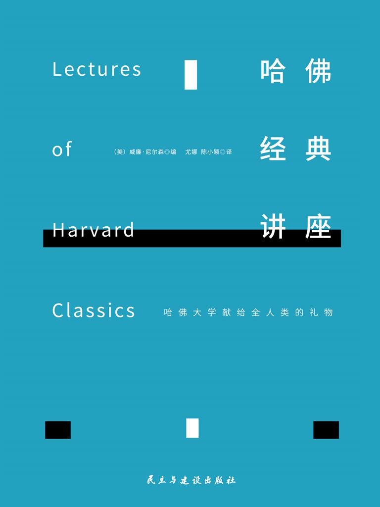 哈佛經典講座(全新增補版)