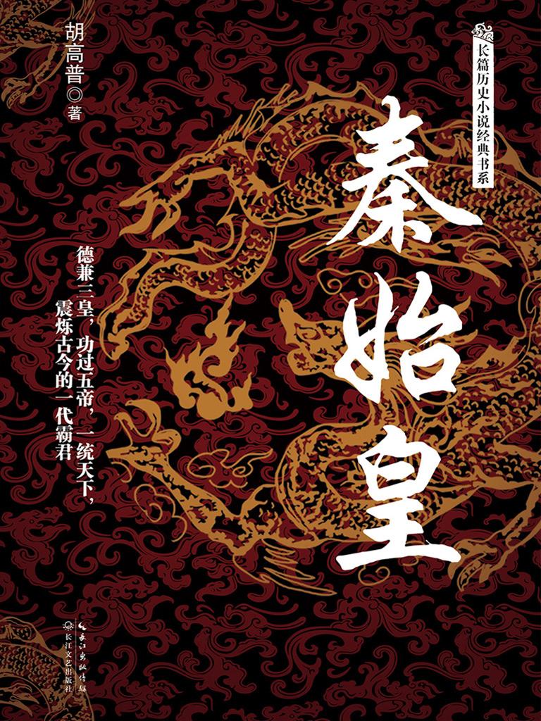 秦始皇(长篇历史小说经典书系)