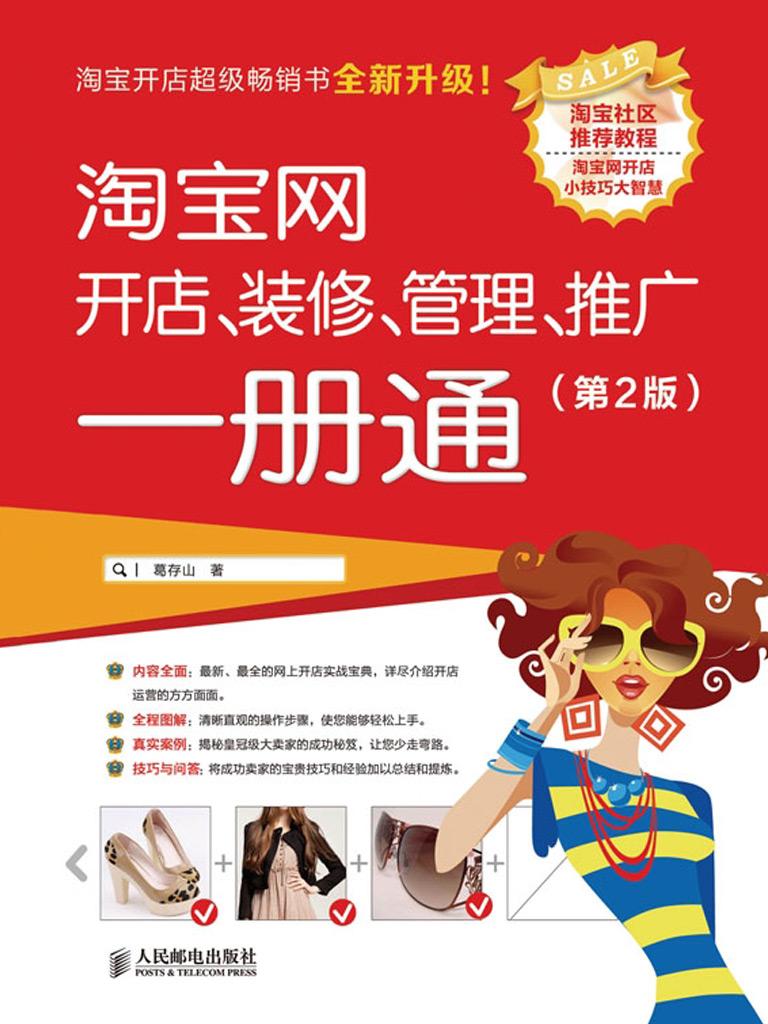 淘宝网开店、装修、管理、推广一册通(第2版)