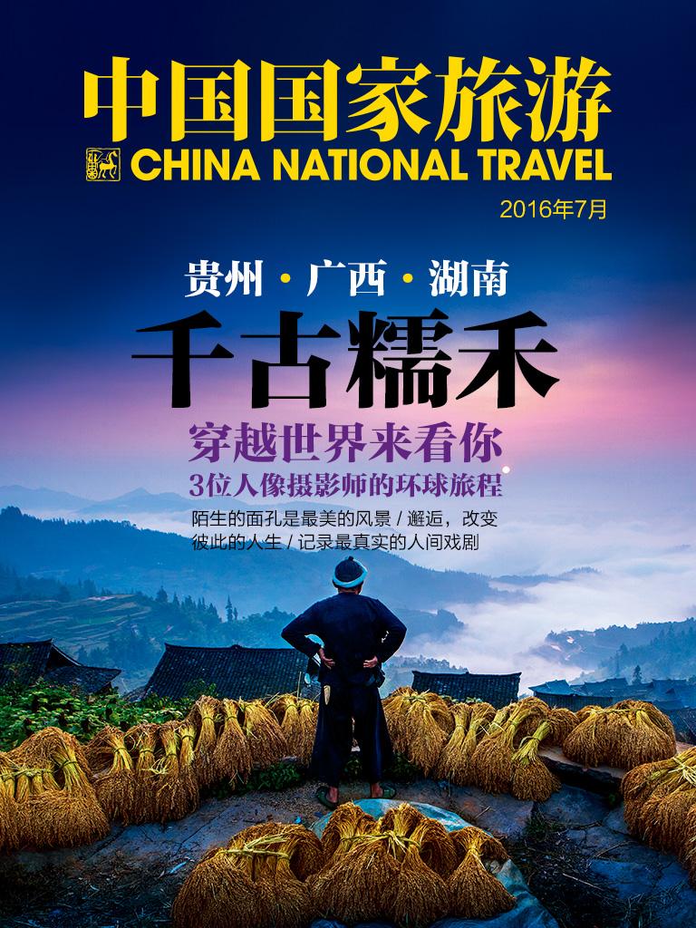 中国国家旅游(2016年7月)