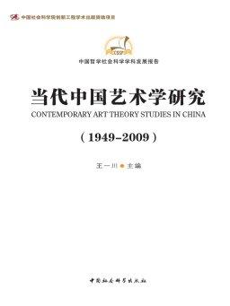 当代中国艺术学研究(1949—2009)