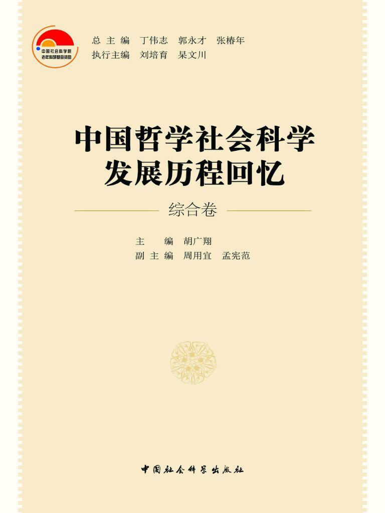 中国哲学社会科学发展历程回忆·综合卷