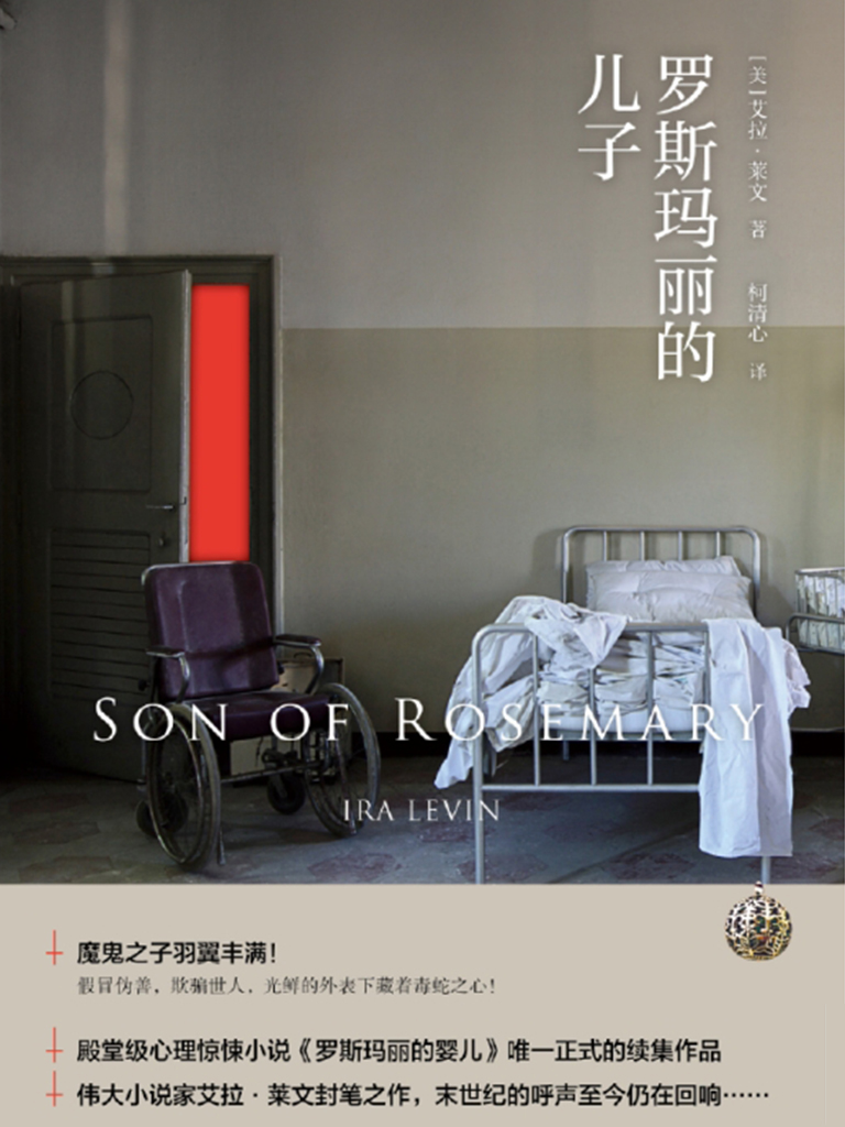罗斯玛丽的儿子
