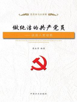 做纯洁的共产党员:谈谈入党动机