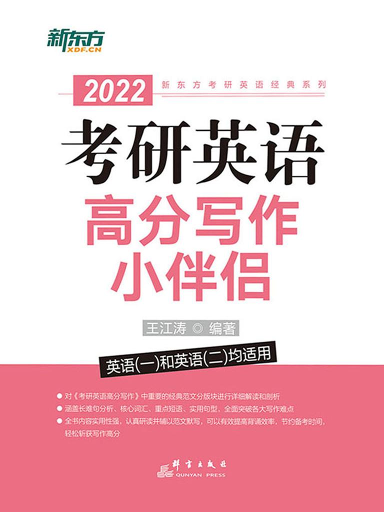 (2022)考研英语高分写作小伴侣
