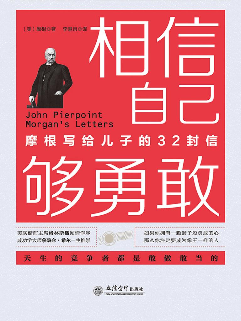 相信自己够勇敢:摩根写给儿子的32封信(时光新文库)