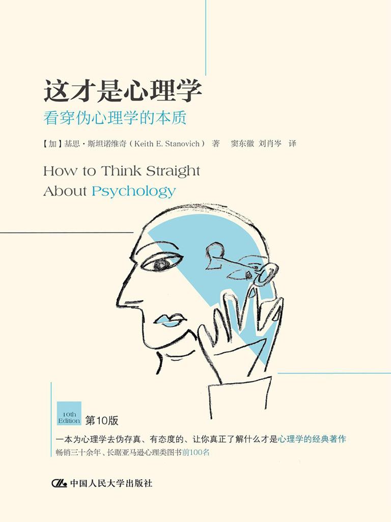 这才是心理学:看穿伪心理学的本质