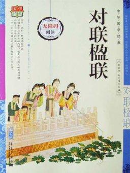对联楹联(中华国学经典)