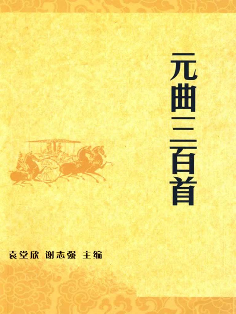 元曲三百首(中华国学经典)
