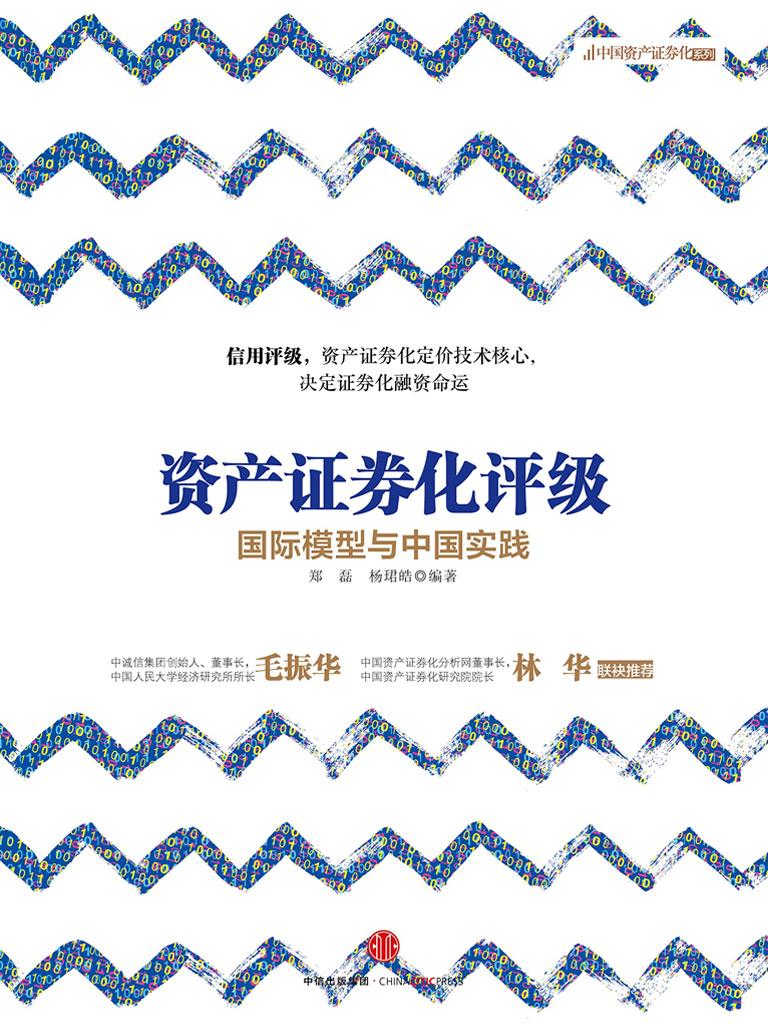 资产证券化评级:国际模型与中国实践