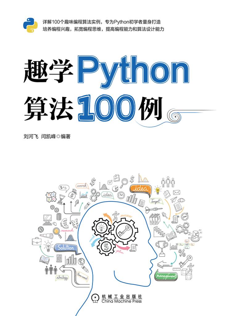 趣学Python算法100例