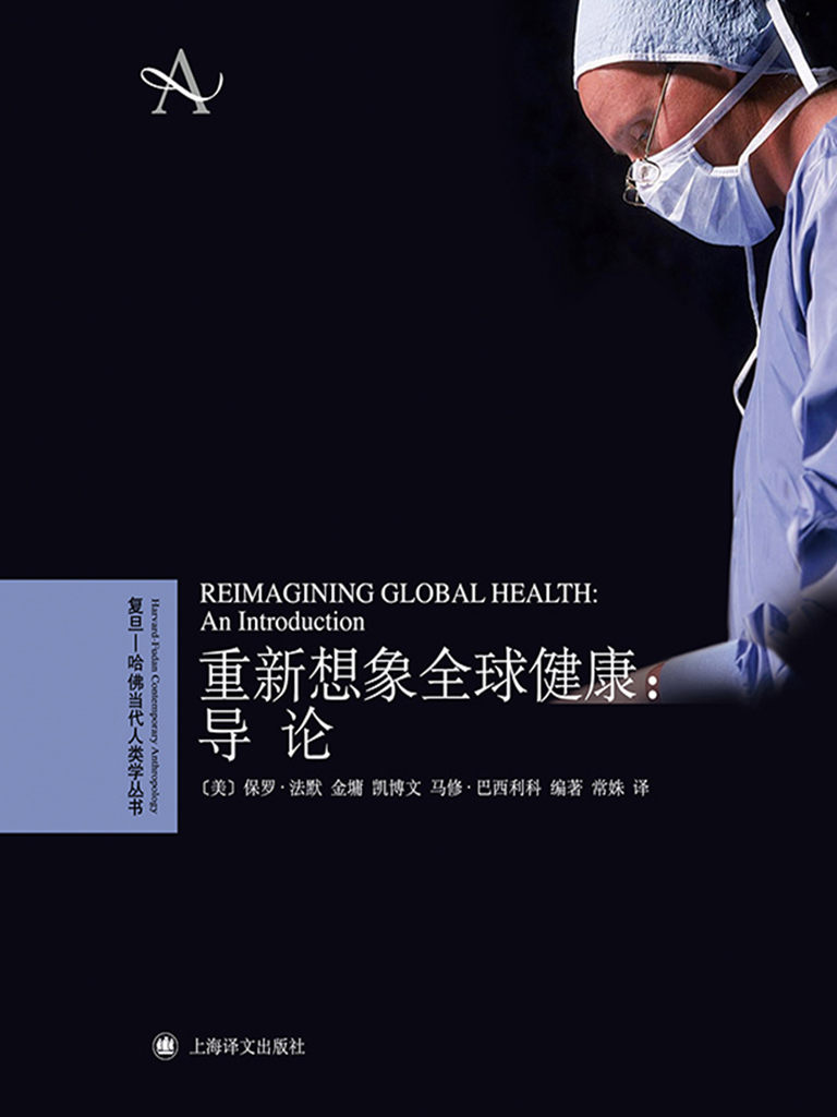 重新想象全球健康:导论
