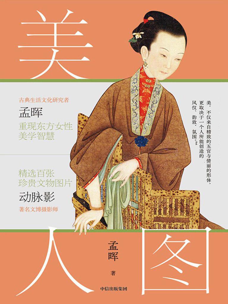 美人图:孟晖重现东方女性的美学智慧