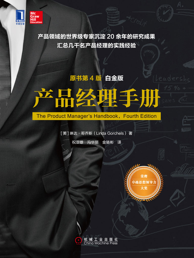 产品经理手册(原书第4版 白金版)