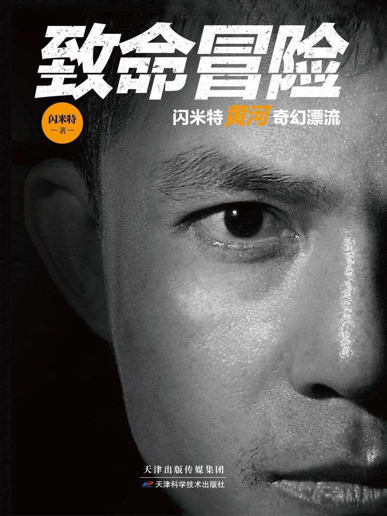 致命冒险:闪米特黄河奇幻漂流