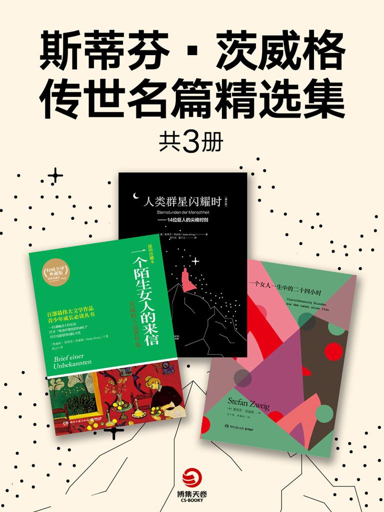 斯蒂芬·茨威格传世名篇精选集(共三册)