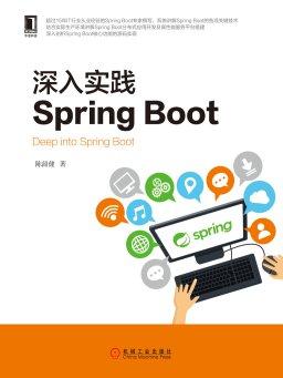 深入实践Spring Boot