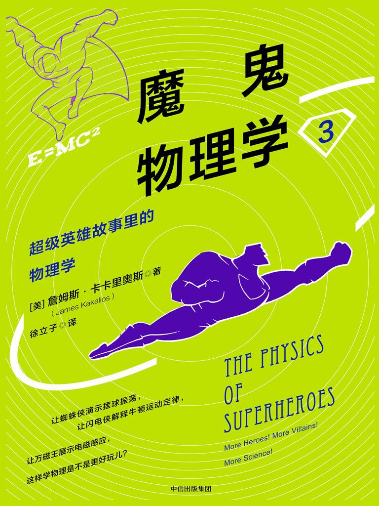 魔鬼物理学 3:超级英雄故事里的物理学