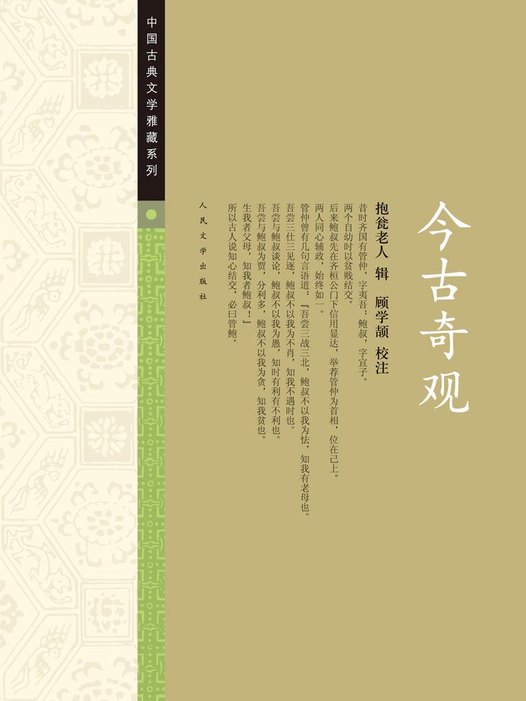 今古奇观(中国古典文学雅藏系列)