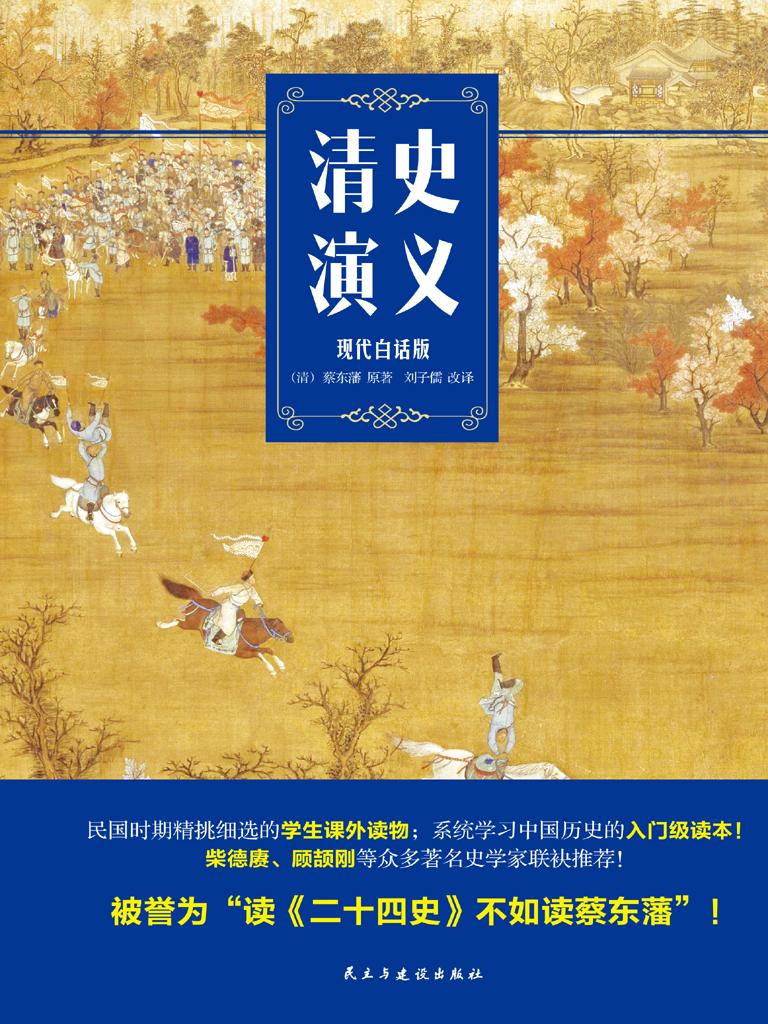 清史演义(现代白话修订版)