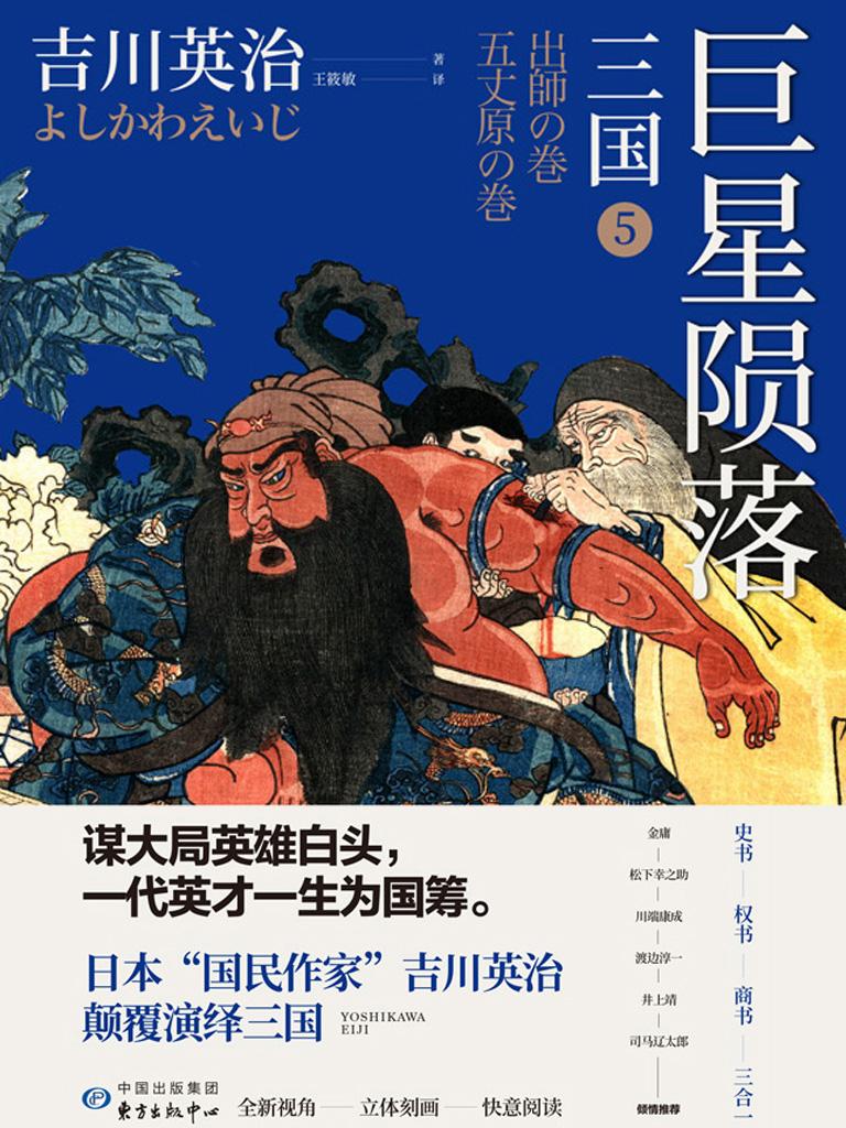 三国 5:巨星陨落(日本三国文化的奠基之作)