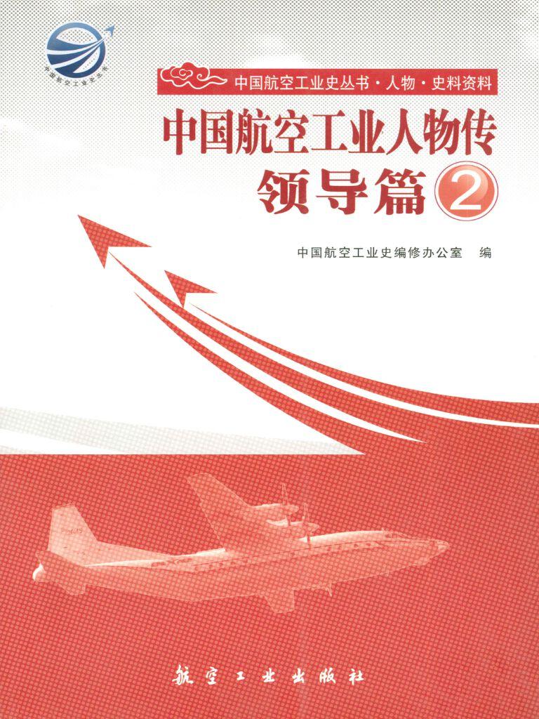 中国航空工业人物传·领导篇 2