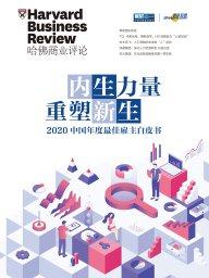 2020中国年度最佳雇主白皮书(哈佛商业评论)