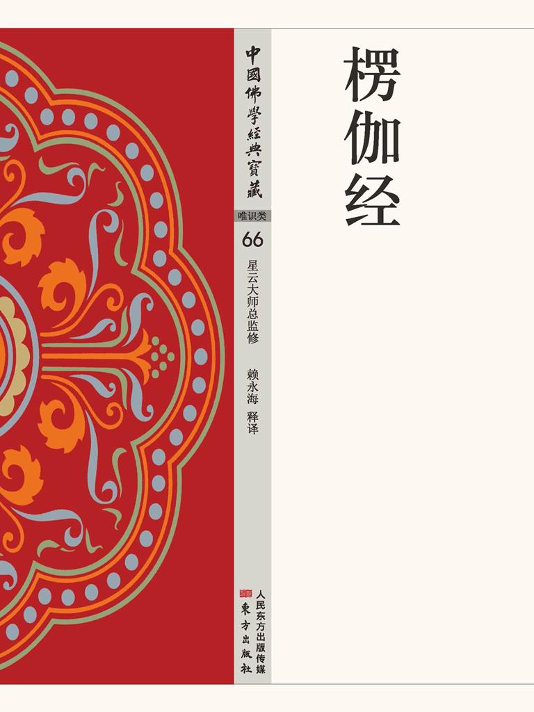 楞伽经(中国佛学经典宝藏)