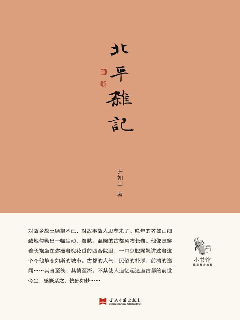 北平雜記(小書館系列)