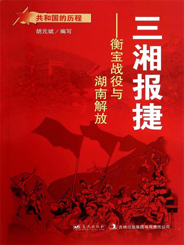 三湘报捷:衡宝战役与湖南解放
