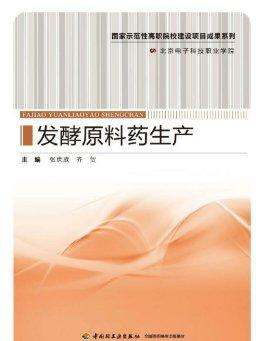 国家示范性高职院校建设项目成果系列·发酵原料药生产