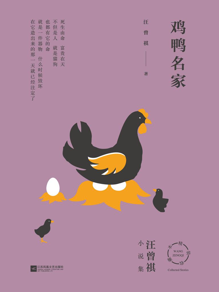 鸡鸭名家(汪曾祺精选小说集)