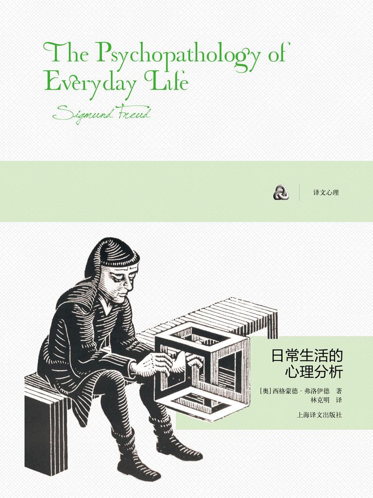 日常生活的心理分析(译文心理)