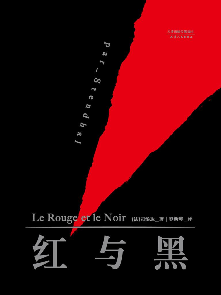 红与黑(果麦经典)