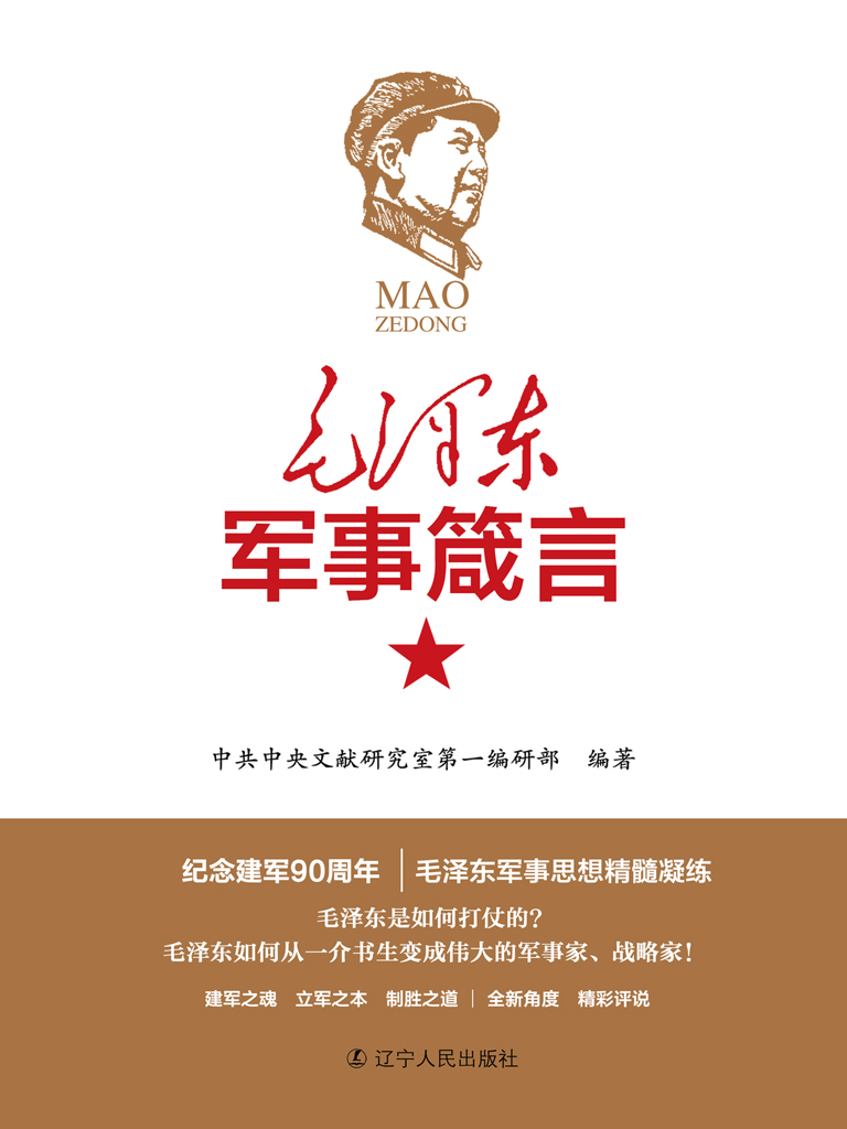 毛泽东军事箴言(全二册)
